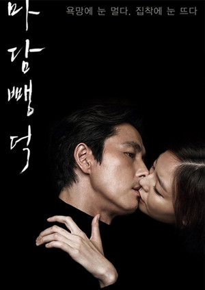 《Ppaengdeok夫人》预告片:大尺度不伦危险爱情